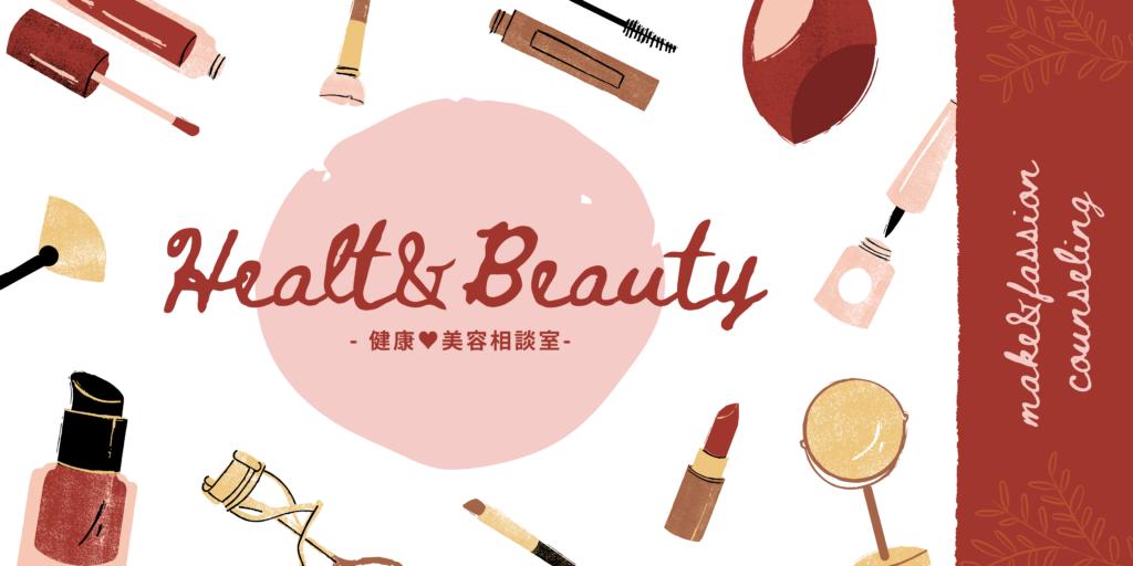 healt&beauty